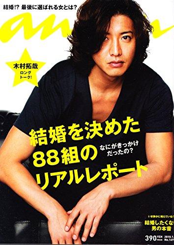 an・an (アン・アン) 2010年 1/13号 [雑誌]