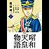 昭和天皇物語(1) (ビッグコミックス)