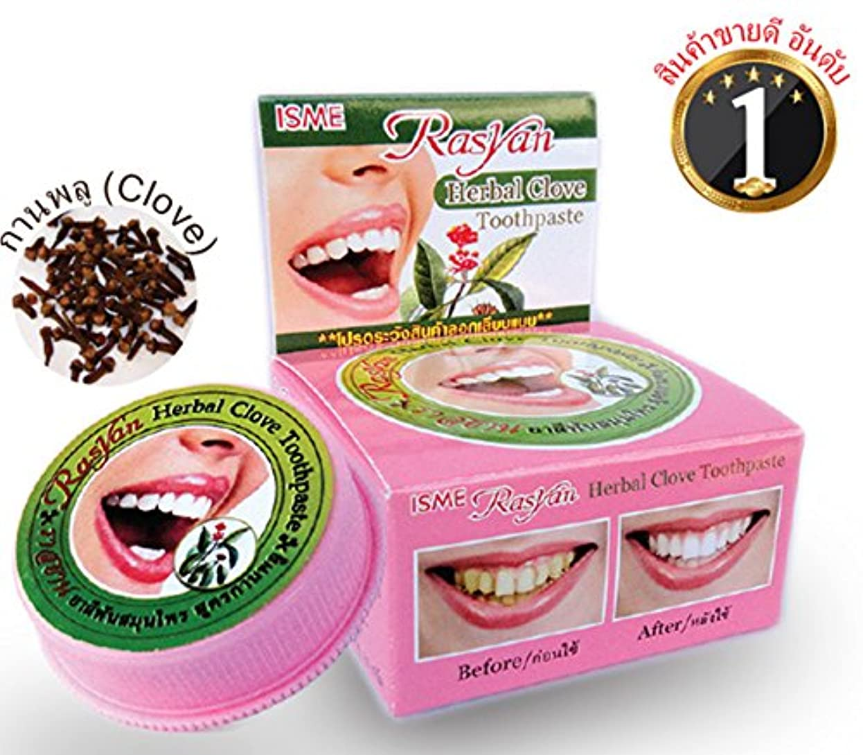 結婚した受付ラッシュ練り歯磨き ハーブ Thai Herbal Rasyan Herbal Clove Toothpaste (5 Gram Size) 2 Pcs.