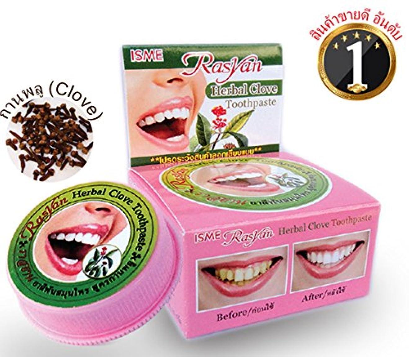 未亡人バーマド緊張する練り歯磨き ハーブ Thai Herbal Rasyan Herbal Clove Toothpaste (5 Gram Size) 2 Pcs.