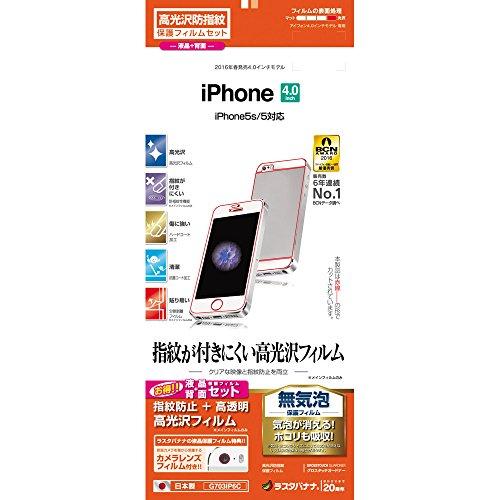 ラスタバナナ iPhone5s フィルム 液晶+背面セット 光沢防指紋 アイフォン5s 液晶保護フィルム 日本製 G703IP6C