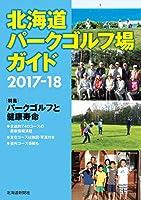北海道パークゴルフ場ガイド〈2017‐18〉