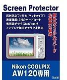 液晶保護フィルム ニコン COOLPIX AW120専用(反射防止フィルム・マット)【クリーニングクロス付】