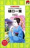 樋口一葉―近代日本の女性職業作家 (講談社火の鳥伝記文庫 109)
