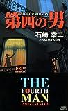第四の男 ミリア&ユリ (講談社ノベルス)