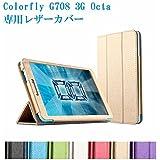 G708 3G Octa カバー ケース 専用スタンド機能付き 【Medueオリジナルブランド】 (ゴールド) [並行輸入品]