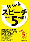 ヤバいよ スピーチ5分前! 【ヤバいよ!5 分前!シリーズ】