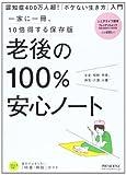 老後の100%安心ノート―一家に一冊、10倍得する保存版 (プレジデントムック)