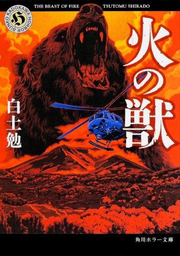 火の獣 (角川ホラー文庫)の詳細を見る