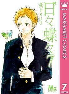 日々蝶々 7 (マーガレットコミックスDIGITAL)