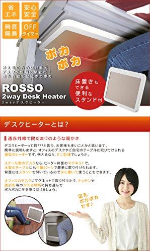 ROSSO2wayデスクヒーター【ヒーター足元オフィス】デスクパネルヒーターOFFタイマー付き