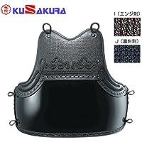 九櫻(クサクラ) 剣道具 胴 5mm普及品ミシン刺 紺紐付 K51D