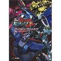 機動戦士ガンダム EXTREME VS. ファイナルコンプリートガイド (ファミ通の攻略本)