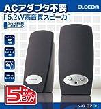 【2006年モデル】エレコム 5.2W高音質スピーカ(ブラック) MS-87BK 画像