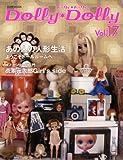 Dolly*Dolly Vol.17 (お人形MOOK)