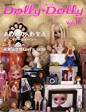 Dolly*Dolly Vol.17 (お人形MOOK)