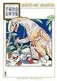 ロストワールド メトロポリス (手塚治虫文庫全集 BT 22)