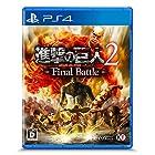 進撃の巨人2 -Final Battle- (初回封入特典(ヒストリア女王衣装ダウンロードシリアル) 同梱) - PS4