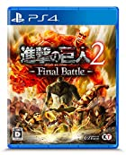 進撃の巨人2 -Final Battle - PS4