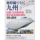 新幹線で行く九州―山陽・九州新幹線相互直通運転開始 (旅の手帖MOOK)