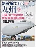 新幹線で行く九州—山陽・九州新幹線相互直通運転開始 (旅の手帖MOOK)