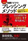 実践! 常勝ドイツのプレッシングメソッド: Pressing im Fussball