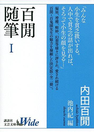 百間随筆1 (講談社文芸文庫ワイド)の詳細を見る