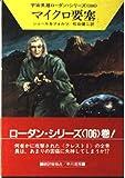 マイクロ要塞 (ハヤカワ文庫 SF(588)―宇宙英雄ローダン・シリーズ106)