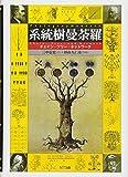 系統樹曼荼羅―チェイン・ツリー・ネットワーク 画像