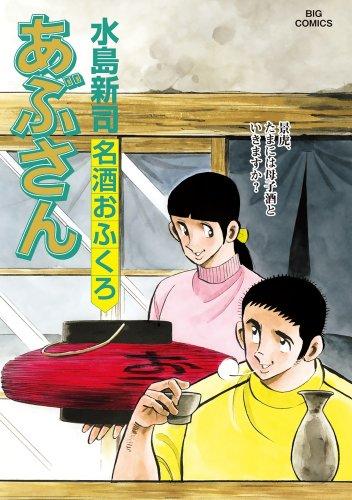 あぶさん 104 (ビッグコミックス)