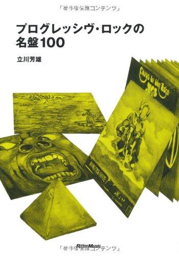 プログレッシヴ・ロックの名盤100の詳細を見る