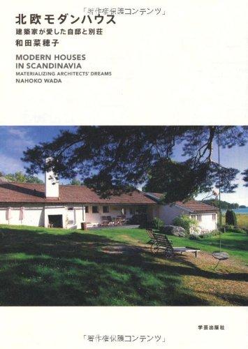 北欧モダンハウス: 建築家が愛した自邸と別荘の詳細を見る