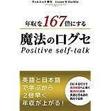 年収を167倍にする魔法の口グセ: 英語と日本語で学ぶから2倍早く年収が上がる!