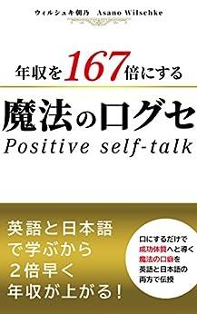 [ウィルシュキ朝乃]の年収を167倍にする魔法の口グセ: 英語と日本語で学ぶから2倍早く年収が上がる!
