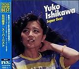 石川優子/スーパー・ベスト