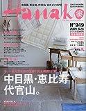 Hanako (ハナコ) 2009年 6/25号 [雑誌]