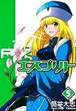 エスプリト 5 (コミックブレイド)