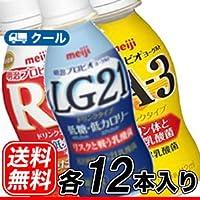 明治「R-1低糖+LG21低糖プロビオヨーグルト+PA-3」3種類ドリンクタイプ各(112ml×12本)【クール便】36本入明治健康セット
