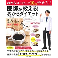 おからコーヒーで10kgやせた! 医師が教える! おからダイエット ~魔法の食材「おからパウダー」でやせた! (TJMOOK)