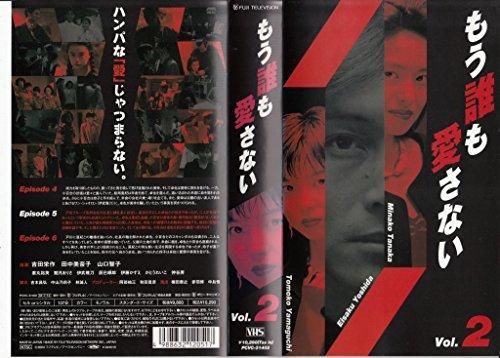 もう誰も愛さない 2 [VHS]