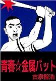 青春☆金属バット