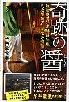 奇跡の醤(ひしお)  陸前高田の老舗醤油蔵 八木澤商店再生の物語