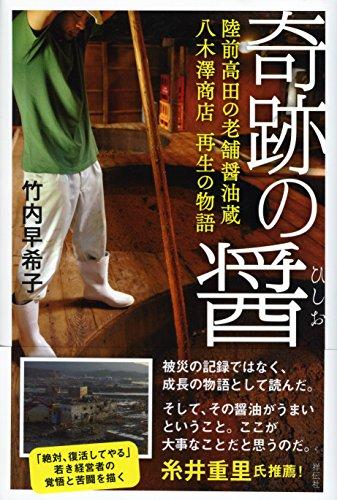 何のために働くか、人としてどうありたいか『奇跡の醬 陸前高田の老舗醤油蔵八木澤商店再生の物語』