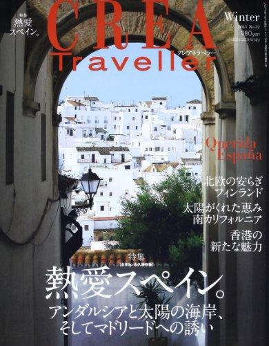 CREA Traveller (クレア・トラベラー) 2013年 01月号 [雑誌]の詳細を見る