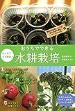 はじめてでも簡単! おうちでできる水耕栽培 材料は100円ショップで! 安心・安全の野菜、ハーブいろいろ
