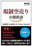 規制空売りの教科書: 秘密情報!株式投資にまつわるとんでもない話