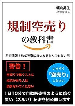 [堀北晃生]の規制空売りの教科書: 秘密情報!株式投資にまつわるとんでもない話