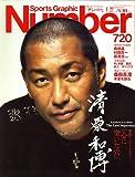 Sports Graphic Number (スポーツ・グラフィック ナンバー) 2009年 1/22号 [雑誌]