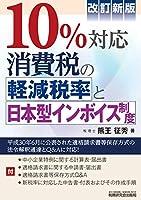 10%対応 消費税の軽減税率と日本型インボイス制度 (改訂新版)