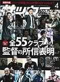 月刊サッカーマガジン 2019年 04 月号 特集:Jリーグ開幕 全55クラブ監督の所信表明